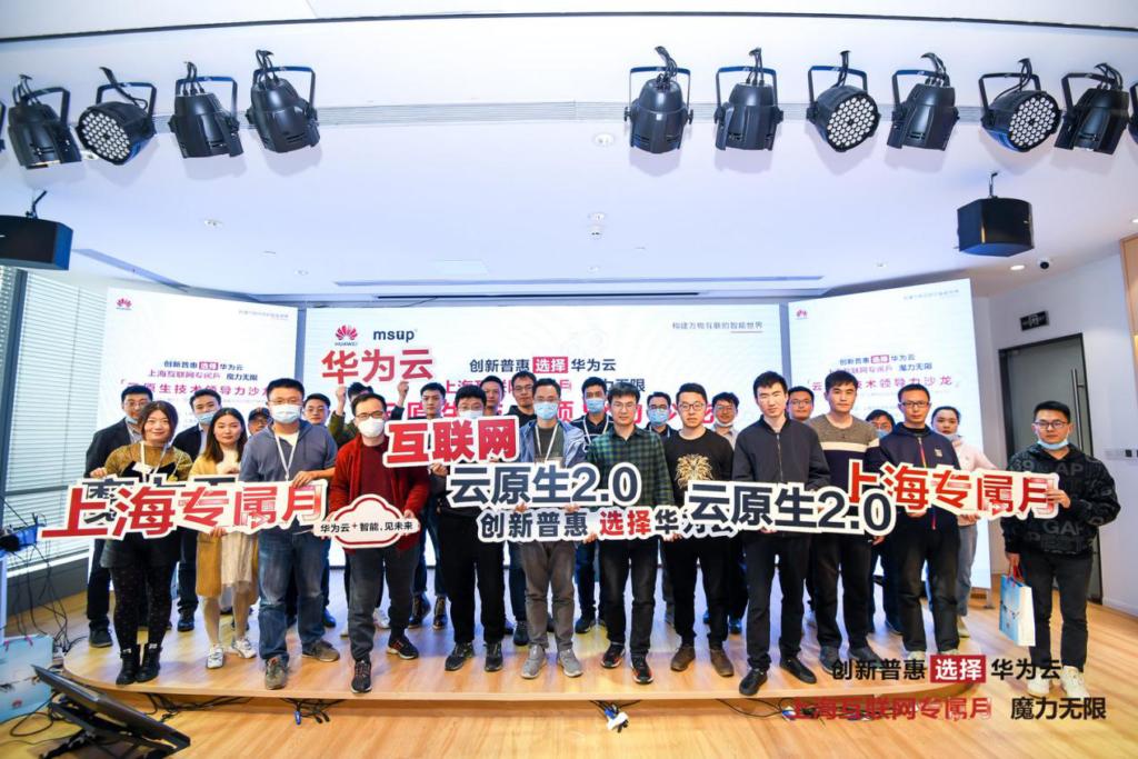 上海互联网专属月!华为云原生态技术领导力沙龙会在Libraspace召开