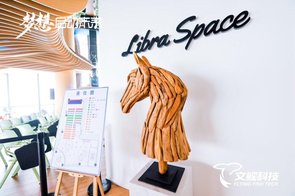Libraspace场地活动回顾 | 文鳐科技2021年度KO大会完美收官