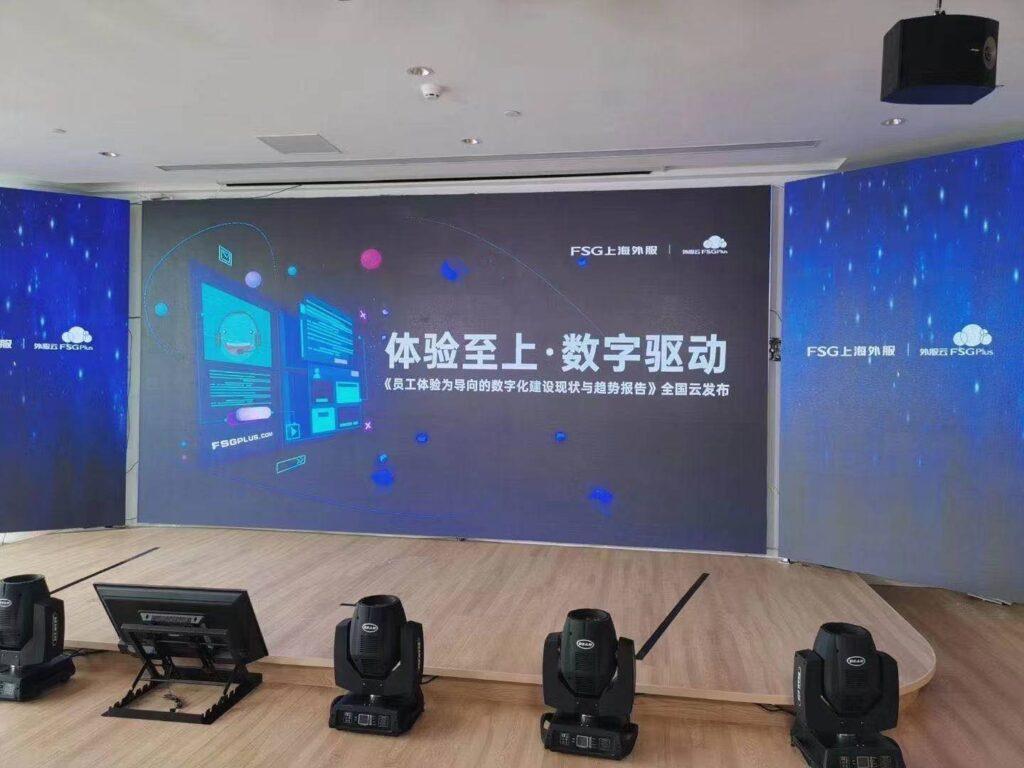 《员工体验为导向的数字化建设现状与趋势报告》全国云发布会在Libraspace召开!