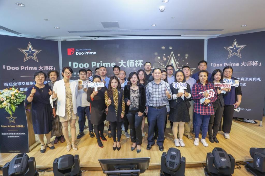 首届全球交易慈善大赛颁奖典礼暨慈善损赠仪式圆满成功   Doo Prime大师杯