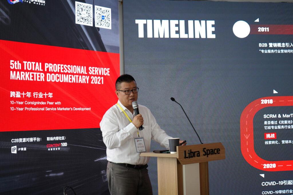 """021,第5届全专业服务行业营销盛会""""跨盈十年,行业十年""""在Libraspace召开!"""""""