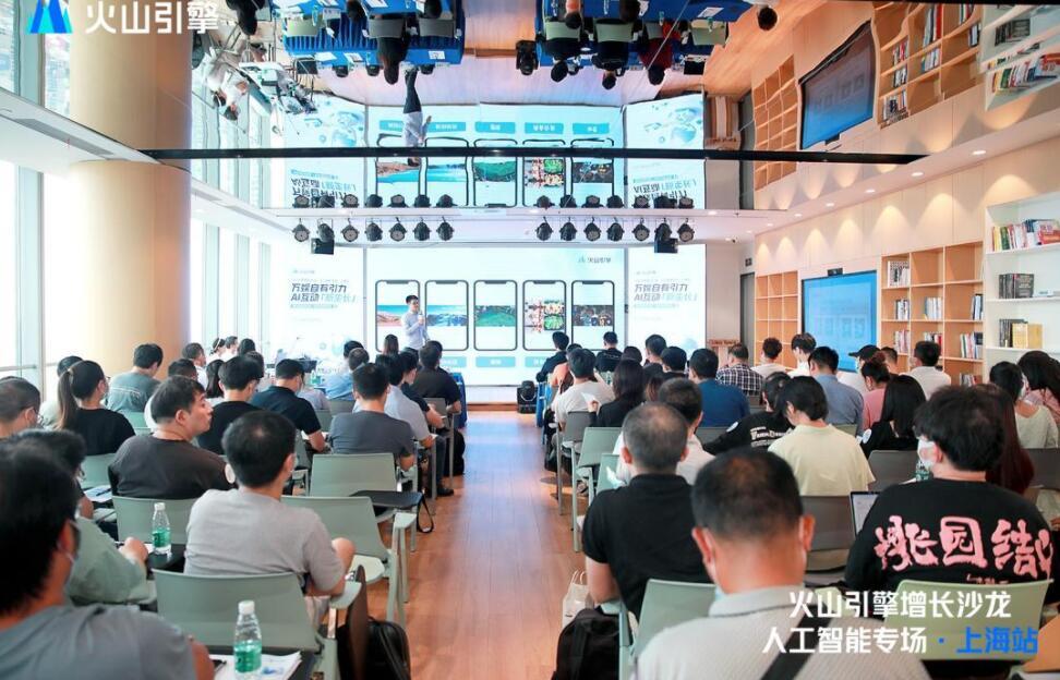 《万娱自有引力,AI互动新成长》火山引擎增长沙龙上海站